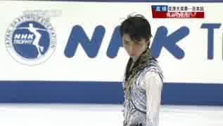 羽生結弦 2014 NHK杯 FS 中国