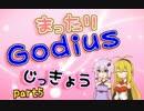 【GODIUS】過疎っててもまだまだ対人戦【結月ゆかり、弦巻マキ実況】part5