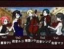 【第5回ボカクラ祭】ブラームス弦楽5重奏【UTAU】