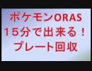 【ポケモンORAS】15分で出来る!プレート回収