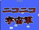 【お星さまー】Phunでニコニコ宇宙軍3【…そうだね】 thumbnail