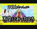 【Minecraft】○◆四角な世界を丸く遊ぶ わっしょい◆○part 26【PS3】
