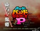 【ニコニコ動画】【第6回東方ニコ童祭Ex】東方タイトル曲メドレー改【バンブラP】を解析してみた