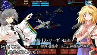 【ゆっくり実況】大戦略大東亜興亡史3ストーリー動画Part34