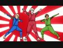 【APヘタリア人力紅白S】日本の忍者は世界