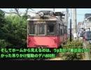 【ニコニコ動画】【迷旅行に行こう】第3回 東京から3時間。銚子電鉄に乗りに行くを解析してみた