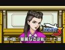 【逆転裁判123実況プレイ】 第14話 『華麗なる逆転』 【十七審】