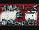 合唱シリーズ新作express#2 2014年11月号