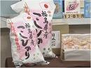 【日本一心】福島県産コシヒカリで年末年始を[桜H26/12/1]