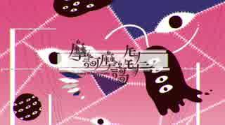 【sasakure.UK】ミニアルバム「摩訶摩謌モノモノシー」【クロスフェード】