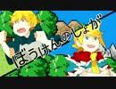 【歌ってみた】ぼうけんのしょがきえました!【Souといすぼくろ】 thumbnail