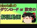 nicotalkのダウンロード or 設定の紹介動画