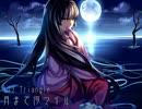 【ニコニコ動画】【東方Vocal】 月まで何マイル / Vo.lily-an 【竹取飛翔 ~ Lunatic Princess】を解析してみた