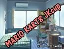 【実況】マリオカート8JK杯♥モノ視点【2GPのみ】
