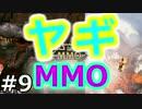 【実況】ヤギ、MMOになった。【Goat MMO Simulator】09