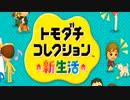 第4位:変人だらけのトモダチコレクション【実況】part1 thumbnail