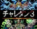 [パズドラ]チャレンジダンジョン3 lv10 冥穣神・オシリスPT[動画]