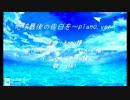 地球最後の告白を-piano.ver- 歌ってみた【siki】