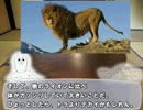 【ニコニコ動画】【ゆっくり解説】やる夫で学ぶ巨大生物3【ライオンvsトラ】を解析してみた