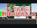 【ゆっくり実況】焼き饅頭が春夏連覇に挑む 第十一話【栄冠ナイン】