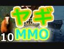【実況】ヤギ、MMOになった。【Goat MMO Simulator】10