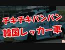 【チキチキマシン】 韓国レッカー車!(在庫放出中♪)
