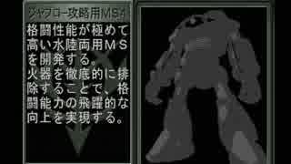 【機動戦士ガンダム ギレンの野望 ジオンの系譜】ジオン実況プレイ88