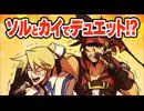 ブレイブルー公式WEBラジオ「ぶるらじ ~祝・GGXrd家庭用発売記念すぺしゃる~」 thumbnail