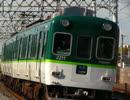 【京阪電気鉄道】2200系2211F 準急淀屋橋行き@大和田