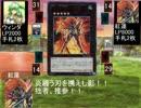 遊戯王WAD 第28話 thumbnail