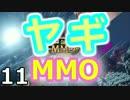 【実況】ヤギ、MMOになった。【Goat MMO Simulator】11