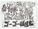 【手描き】ゴーゴー妖怪船【妖怪ウォッチ】