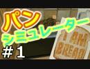 【実況】ぼく、パンです。【I am Bread】01