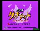 【RTA】星のカービィSDX - 白き翼ダイナブレイド 0:06:33 thumbnail