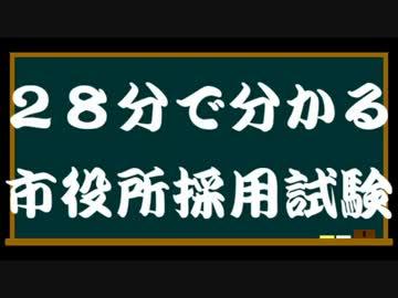 地方公務員試験合格までの道を1から解説する動画(28分)