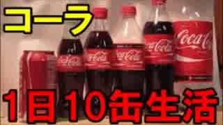 「コーラ1日10缶生活」を30日間続けた米男性の体に変化