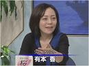 【有本香】国民党惨敗!統一地方選の結果から見る台湾の行方[桜H26/12/4] thumbnail