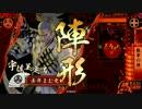 【戦国大戦】 散華 part17 【正四B】