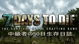 7 Days to Die 中級者の50日生存日誌 1ページ目