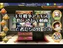 千年戦争アイギス 低レアリティ動画 亡者達の宴 ☆3(銀以下)