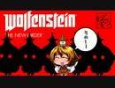 [ゆっくり実況] Wolfenstein The New Order その1
