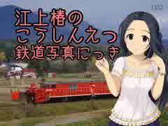 江上椿のこうしんえつ鉄道写真にっき(冬支度編)