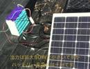 【ニコニコ動画】小型ソーラーパネル活用法のご紹介を解析してみた