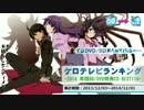 年間アニソンランキング 2014 DVDBD BEST 110【ケロテレビ】1-50 thumbnail