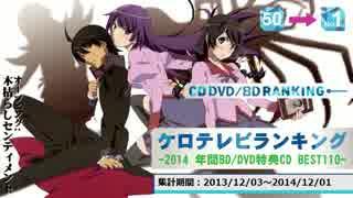 年間アニソンランキング 2014 DVDBD BEST 110【ケロテレビ】1-50