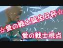 【マリオカート8】愛の戦士誕生日杯 1GP目【愛の戦士視点】