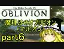 マリビオン part6