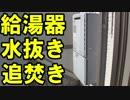追い焚き付給湯器の水抜き方法【冬場の凍結破損防止】