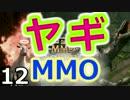 【実況】ヤギ、MMOになった。【Goat MMO Simulator】12