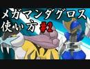 解説!メガマンダグロスの使い方!#2